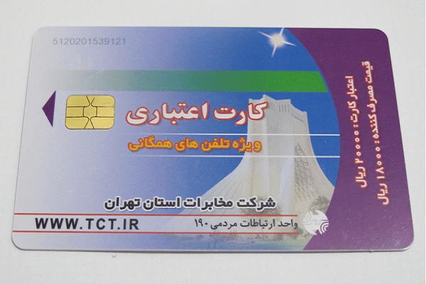 İran'da Haberleşme ve Telefon Kartları